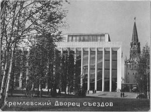 moskva-kreml-dvorec-sezdov