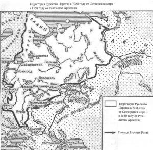 Русское царство 1550 г._i