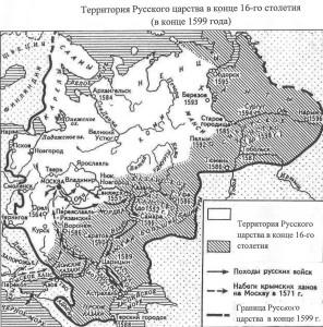 Русское царство 1599 г._i