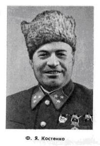 Костенко Ф.Я., советский военачальник. фото 2-1