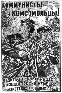 Плакат Коммунисты и комсомольцы. фото 1
