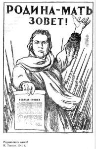 Плакат Родина-Мать зовёт. 1941