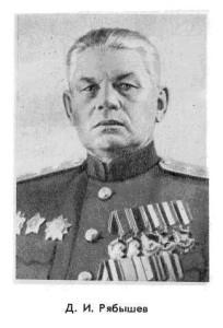Рябышев Д. И., советский военачальник. фото 1-1