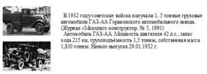 Автомобиль ГАЗ-АА. 1932 год.