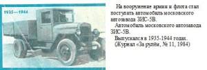 Автомобиль ЗИС-5В. 1935. ф 2