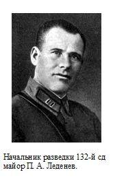 Леденев П. А., военачальник. ф 1