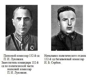 Луковкин П. И. и Сербин И. Б.