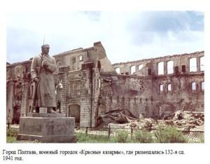 Полтава, город. Красные казармы. СССР. 19141 г.