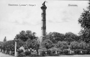 Полтава. Памятник (славы) Петра I. ф 1