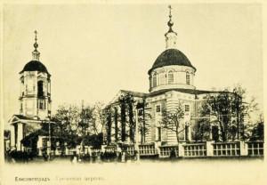 Елисаветград, город. ф 101 Греческая церковь