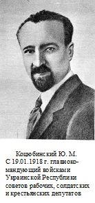 Коц.бинский Ю. М. 1918 г..