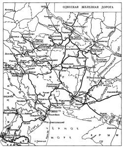 Одеская железная дорога в СССР. 20-е столетие. ф 1
