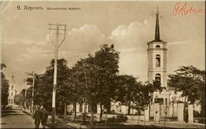 Херсон, город. ф 106 Католическая церковь